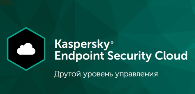 Kaspersky Endpoint Security для бизнеса CLOUD